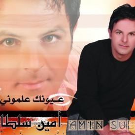 Ouyaanik Aalamouni Album Cover